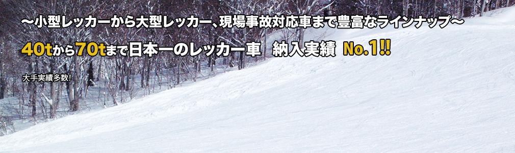 Yamaguchi Banner